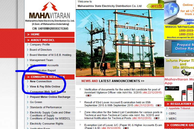 maha discom main page